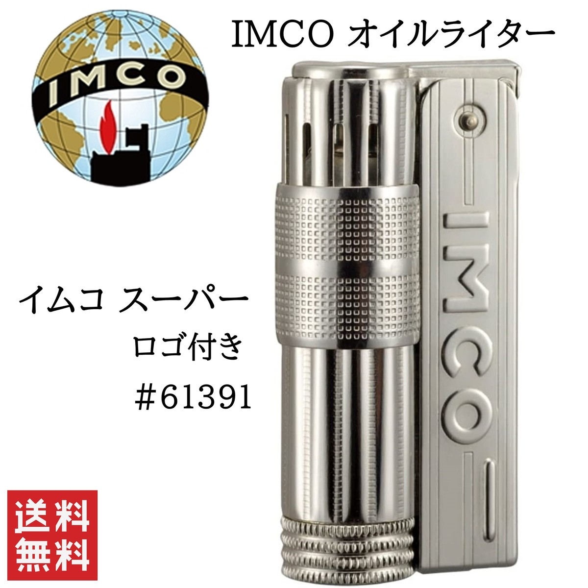 イムコ スーパー ロゴ付き #61391 IMCO ライター イムコ スーパー ロゴ付き 喫煙具 柘製作所 フリント式 オイルライター #61391