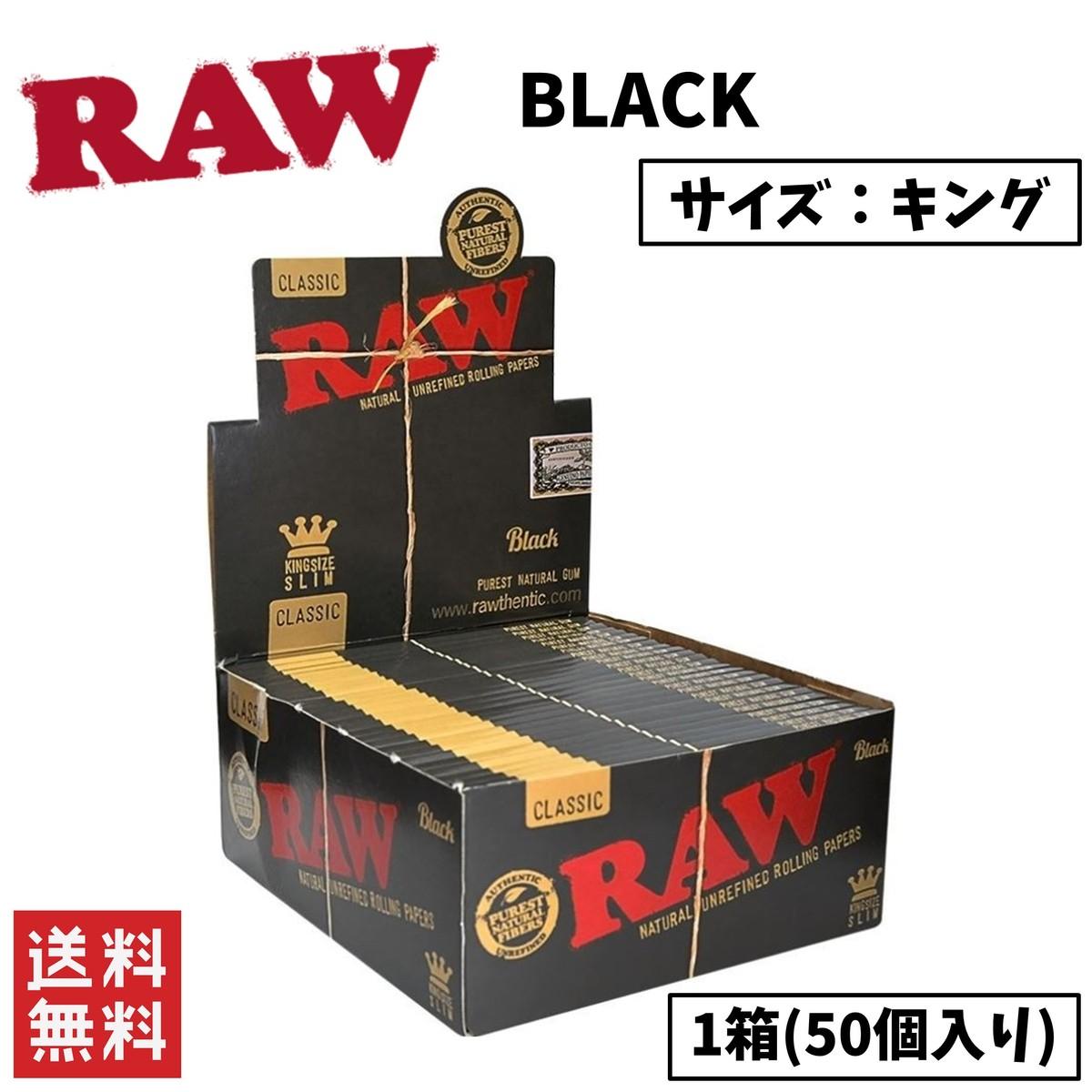 RAW 高級 ブラック ペーパー 安い キングサイズ 1箱 50個入り BLACK CLASSIC クラシック 手巻きたばこ 喫煙具