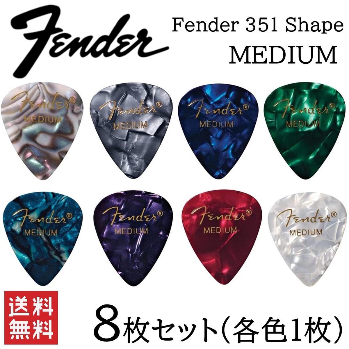 Fenderピック MEDIUM 8枚 各色1枚 Fender 返品送料無料 購買 351 ミディアム ギターピック 8色アソート ティアドロップ Shape