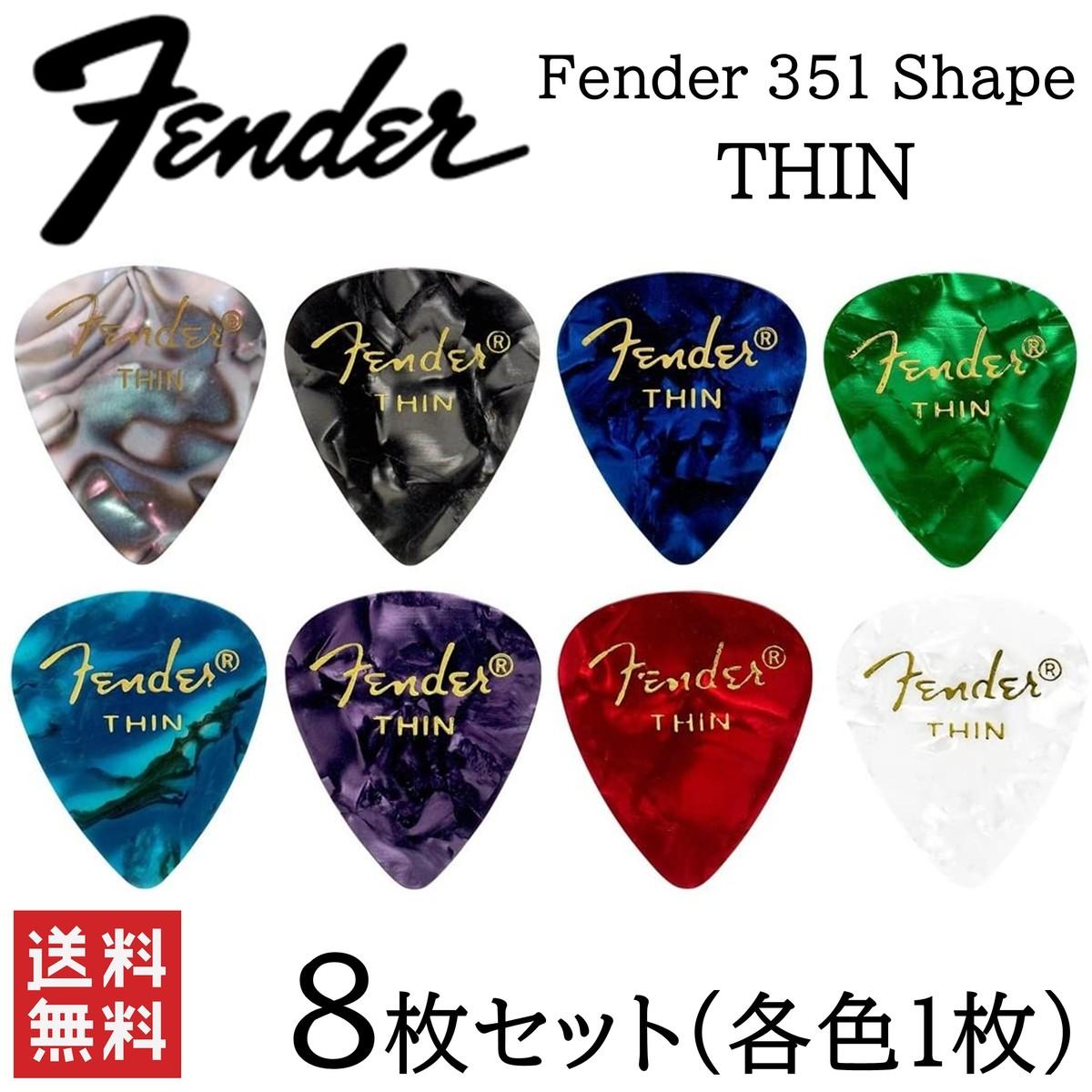Fenderピック 限定特価 THIN 8枚 各色1枚 年末年始大決算 Fender 351 ティアドロップ Shape 8色アソート ギターピック シン