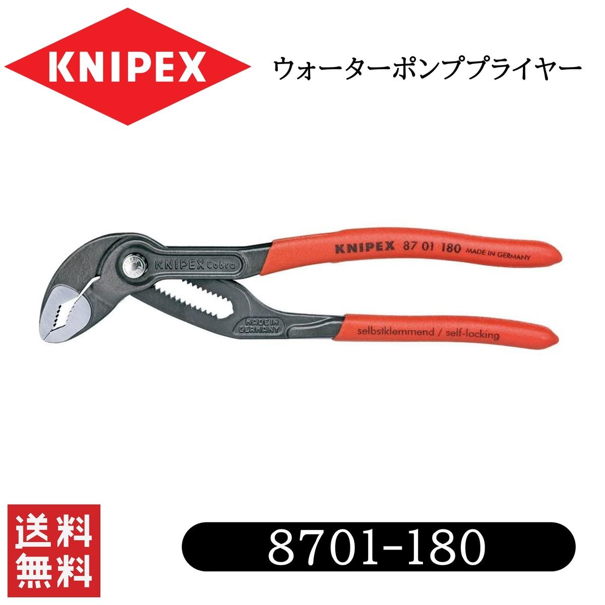 KNIPEX 8701-180 セール開催中最短即日発送 クニペックス 送料込 ウォーターポンププライヤー コブラ DIY 工具