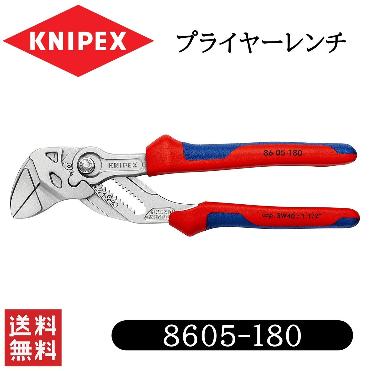 KNIPEX 8605-180 初売り 再再販 クニペックス プライヤーレンチ 作業 工具 DIY