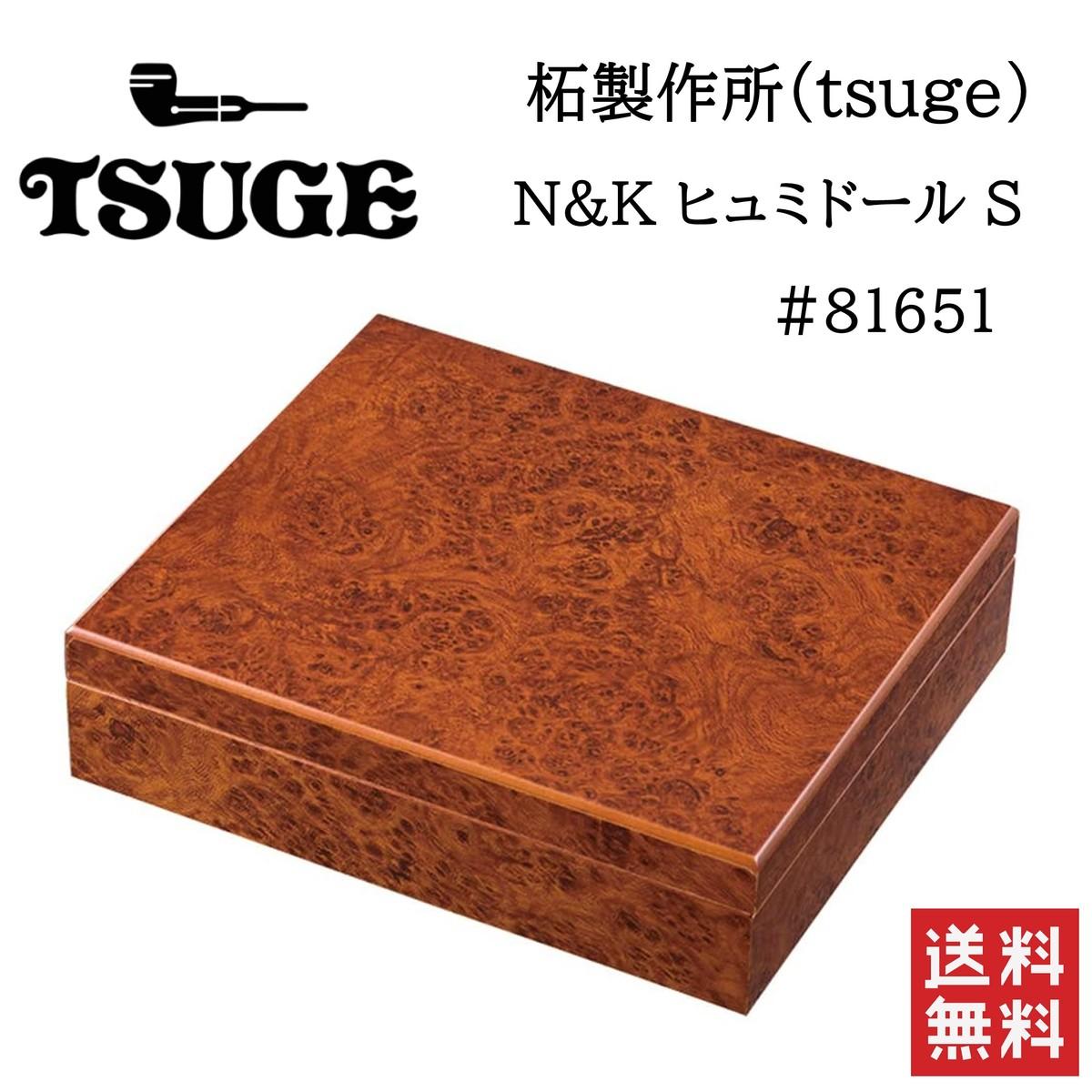 ヒュミドール S 柘製作所 tsuge NK #81651 シガー 喫煙具 加湿器 NEW ARRIVAL NEW コロナ チャーチル 葉巻