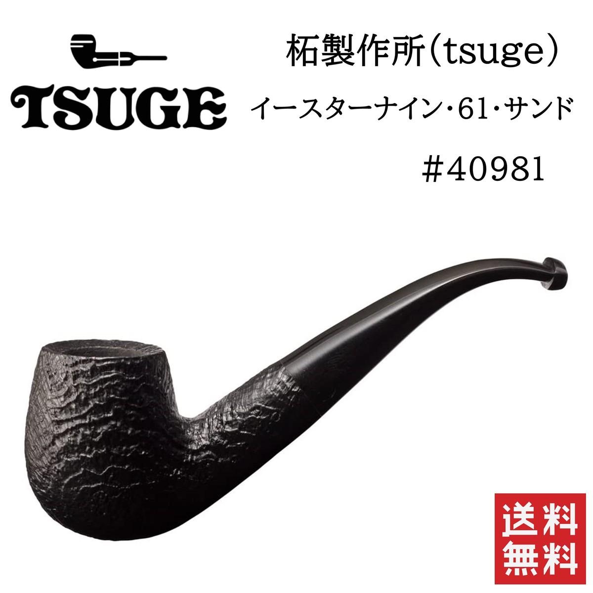 ※ラッピング ※ 送料無料 柘製作所 優先配送 tsuge イースターナイン 61 サンド パイプ 喫煙具 #40981 キセル 煙管