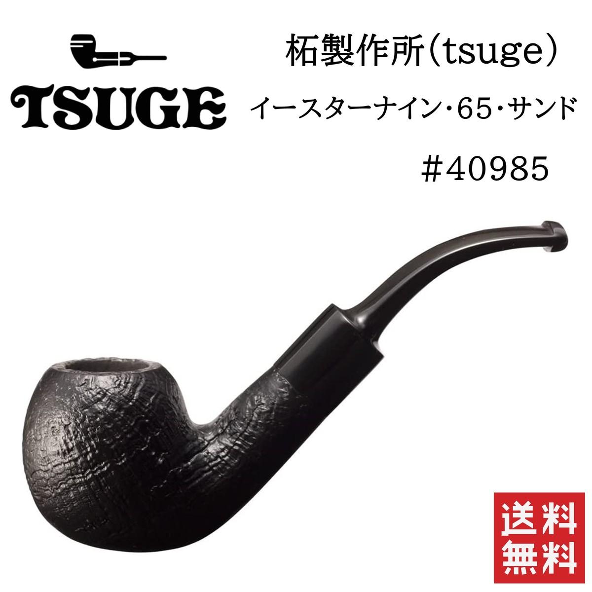 送料無料 安値 柘製作所 tsuge イースターナイン 65 サンド 期間限定 煙管 パイプ キセル 喫煙具 #40985