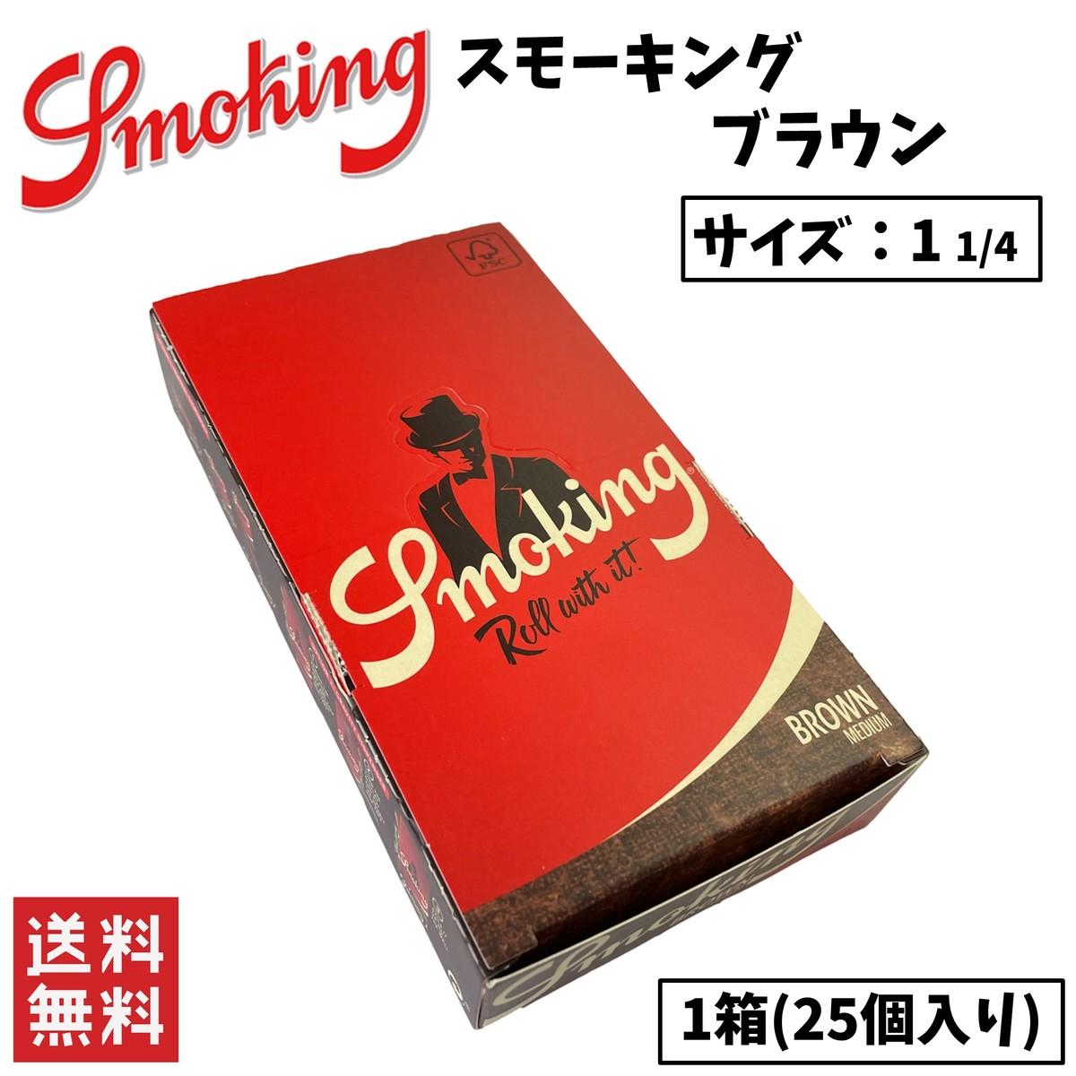 世界的に有名な手巻きタバコブランド Smoking Brown スモーキング ブラウン 1 4 喫煙具 1箱 ペーパー 定番の人気シリーズPOINT(ポイント)入荷 25個入り セール 登場から人気沸騰 ワンクォーター 手巻きたばこ