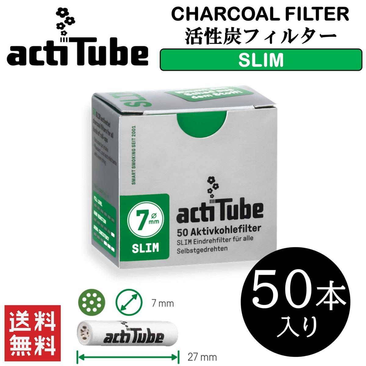 送料無料 特価キャンペーン actitube SLIM アクティチューブ スリム 手巻きたばこ パイプ 人気ショップが最安値挑戦 喫煙具 活性炭フィルター 50本入