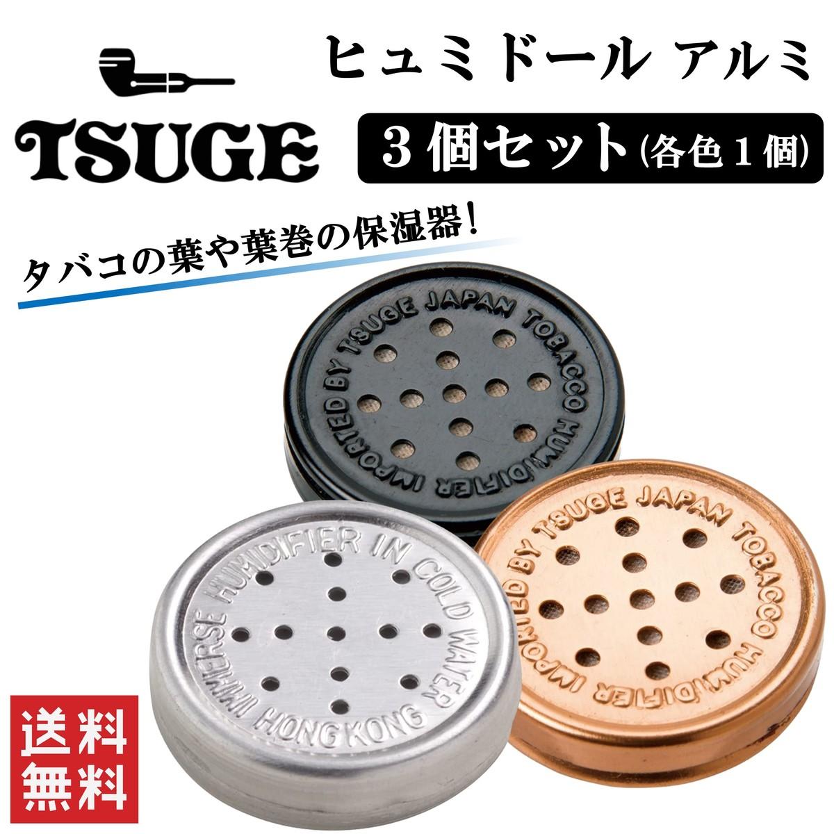 送料無料 値引き 柘製作所 tsuge ヒュミドール アルミ 3個セット #77610 保湿器 たばこ 永遠の定番 葉巻 喫煙具 煙草 加湿器 シャグ