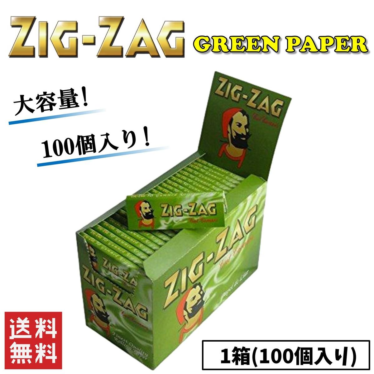 送料無料 ZIG 気質アップ ZAG ジグザグ グリーン ペーパー 1箱 100個入り 喫煙具 輸入 手巻きたばこ スモーキング