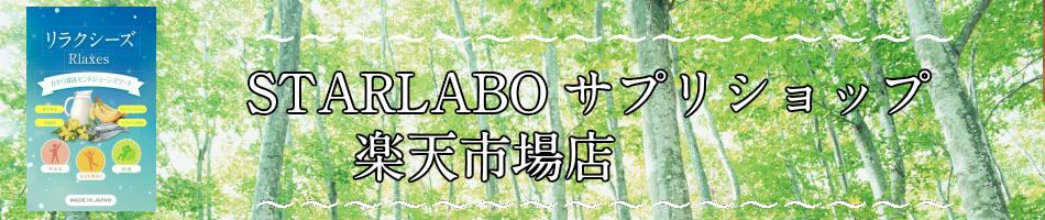 STARLABOサプリショップ楽天市場店:TOKYOサプリ(医師や薬剤師が監修した無添加サプリをお届け!)