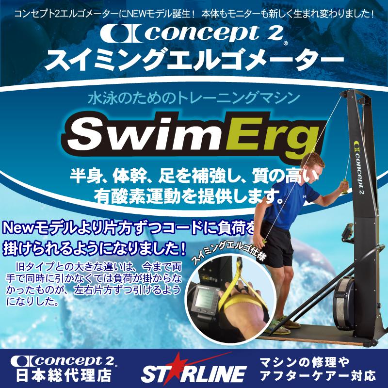 コンセプト2ローイングエルゴメーター【スイミングエルゴメーター】