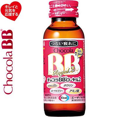 チョコラBB ローヤル2 50mL×50 (医薬部外品) 【 エーザイ チョコラ 】[ 疲れ/疲労/肌あれ/にきび/口内炎/虚弱体質/肉体疲労/ビタミン/栄養ドリンク/おすすめ ]