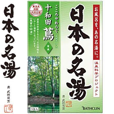 ツムラの日本の名湯 十和田蔦 30g×5 医薬部外品 バスクリン 日本の名湯 入浴剤 保湿 血行促進 格安 (訳ありセール 格安) 価格でご提供いたします 人気 神経痛 肌荒れ おすすめ 発汗 リラックス 温泉 乾燥肌