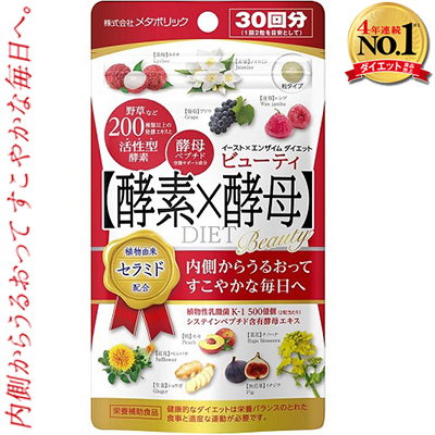 イーストエンザイム ダイエット ビューティー 60粒 メタボリック イースト×エンザイムダイエット 卓出 美容 酵母 新色追加して再販 サプリメント 酵素 健康維持