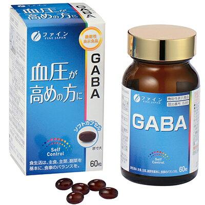 GABA 日本限定 血圧が高めの方に 60粒 機能性表示食品 ファイン 卓越