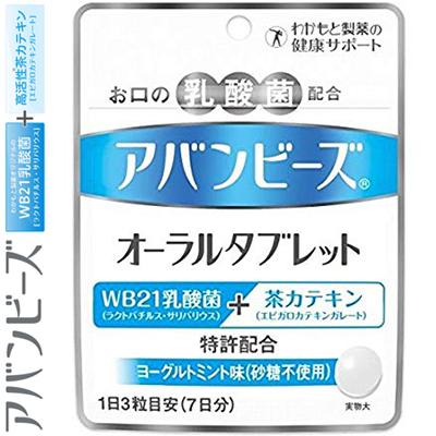 アバンビーズ オーラルタブレット 21粒 わかもと製薬 オーラルケア 口腔 口臭 サプリメント 購入 清涼剤 おすすめ 人気 リフレッシュ 送料無料 エチケット