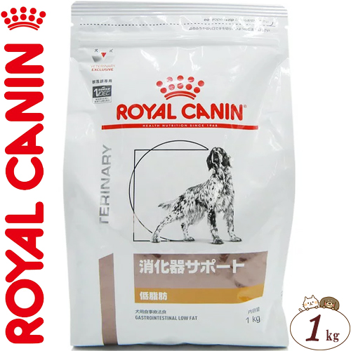 大注目 ロイヤルカナン 消化器サポート 送料無料カード決済可能 低脂肪 ドライ 犬用 1kg CANIN 療法食 ベテリナリーダイエット ROYAL ドッグフード