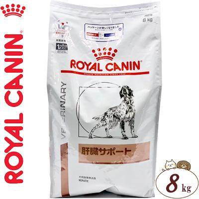 ロイヤルカナンベテリナリーダイエット 肝臓サポート 8kg [犬用]