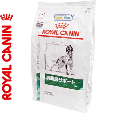 ロイヤルカナンベテリナリーダイエット 満腹感サポート 8kg [犬用]