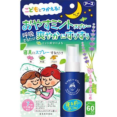 アレルブロック セットアップ おやすみミントスプレー 60mL 値引き アース製薬 鼻腔 PM2.5 ウィルス 花粉症対策 ブロック 花粉対策 アレルギー 抗菌 おすすめ