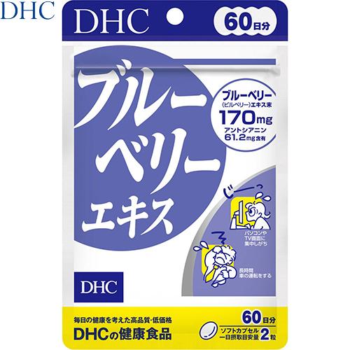 ブルーベリーエキス 120粒 60日分 DHC サプリ サプリメント ブルーベリー おすすめ 視力 オンライン限定商品 眼精疲労 感謝価格 健康維持 目の健康 ルテイン
