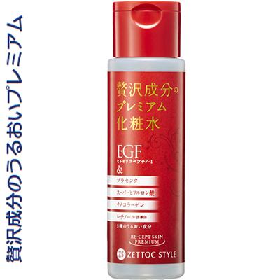 EGFリセプトスキン プレミアム化粧水 上品 170mL 日本ゼトック スキンケア 基礎化粧品 浸透 美容水 おすすめ 化粧水 美肌 潤い モイスチャー トレンド 保湿 美白 うるおい