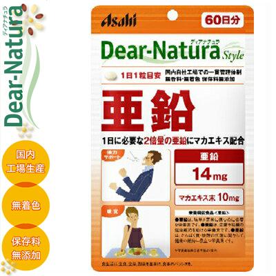 ディアナチュラスタイル 亜鉛 60粒 60日分 栄養機能食品 アサヒグループ食品 ディアナチュラ サプリ おすすめ 流行 美容 感謝価格 精力 健康維持 サプリメント 活力