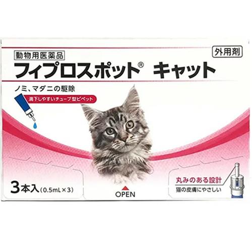 フィプロスポット キャット 0.5mL×3本入 人気急上昇 共立製薬 賜物 動物用医薬品 猫用
