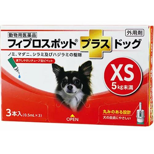 フィプロスポットプラス ドッグXS 0.5mL×3本入 送料無料 共立製薬 超激得SALE フィプロスポット 超激安 プラス 犬用