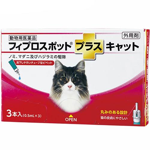 期間限定特価品 フィプロスポットプラス キャット 0.5mL×3本入 送料無料 動物用医薬品 猫用 共立製薬 プラス !超美品再入荷品質至上! フィプロスポット
