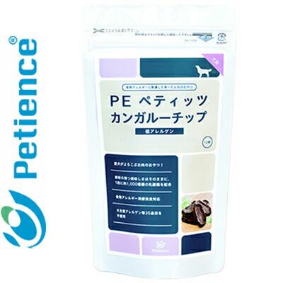 日本産 PE ペティッツ 卸直営 カンガルーチップ 低アレルゲン 旧ペティエンス 60g 犬用 QIX