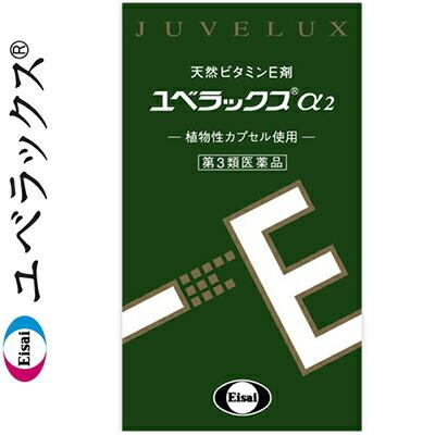エーザイ ユベラックスα2 240カプセル (第3類医薬品)