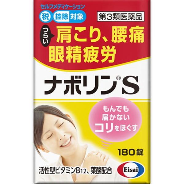 【第3類医薬品】エーザイナボリンS 180錠