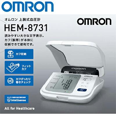 デジタル血圧計(上腕式) HEM-8731 1台 【 オムロン 】[ 医療機器 健康管理 健康維持 ヘルスケア ]