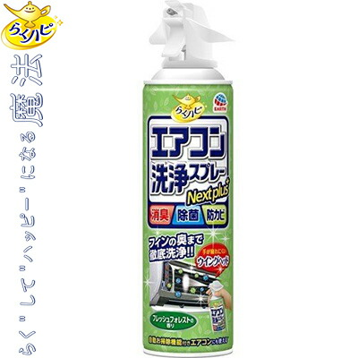 らくハピ 販売 エアコン洗浄スプレー Nextplus 420mL 奉呈 フレッシュフォレストの香り アース製薬