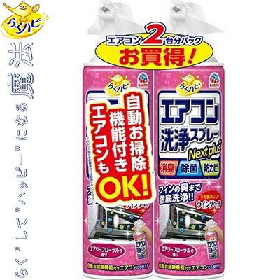 らくハピ エアコン洗浄スプレー Nextplus 420mL×2個 エアリーフローラルの香り アース製薬 予約 春の新作続々
