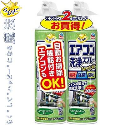 らくハピ エアコン洗浄スプレー Nextplus 記念日 フレッシュフォレストの香り アース製薬 420mL×2個 モデル着用&注目アイテム