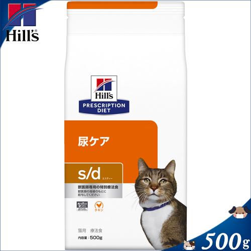 ヒルズ s d 返品不可 尿ケア チキン 猫 療法食 送料無料 ダイエット プリスクリプション 500g キャットフード