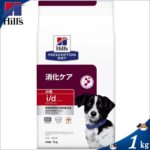ヒルズ i d コンフォート 高価値 消化ケア 年中無休 小粒 チキン ドックフード プリスクリプション 1kg 療法食 犬 ダイエット