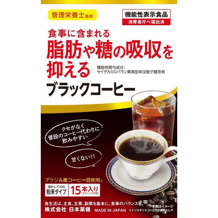 食事に含まれる脂肪や糖の吸収を抑える ブラックコーヒー 15本 *機能性表示食品 日本薬健