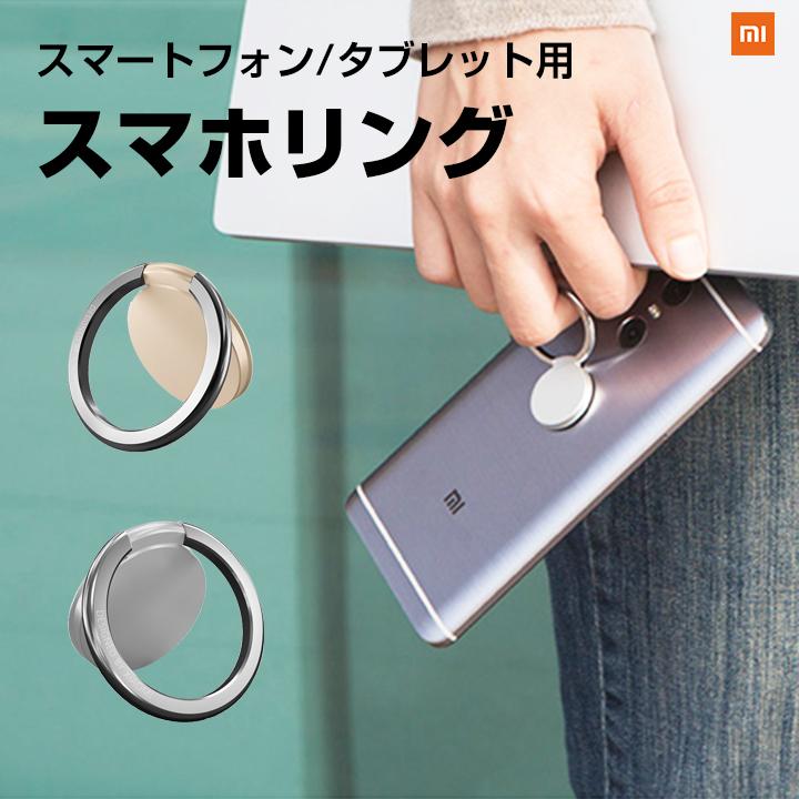 シンプルで機能的 ホルダー スマートフォン スマートフォンスタンド スマホ 落下防止 ギフト 誕生日 送料0円 プレゼント かわいい 全機種対応 シンプル 360° 薄型 小さい フィット Xiaomi スマホリング ポイント5倍 ゴールド Phone 指輪型 iPhone Ring android 360度回転 Holder 2020秋冬新作 タブレット 23まで スマートフォンリング スタンド Slip シルバー おしゃれ Mi Non 8 ホールドリング
