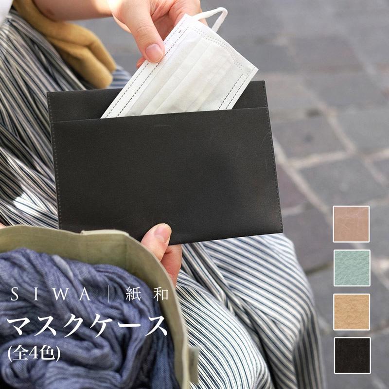 2つのポケットがあるマスクケース マスクケース SIWA 紙和 全4色 がつくったアイテム 定形外郵便物 和紙メーカー大直 秀逸 2020 と工業デザイナー深沢直人氏