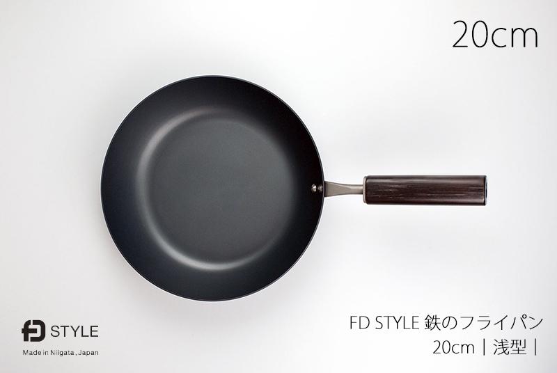レシピ プレゼント 1~2人前に最適な直径20cmの 鉄のフライパン FD STYLE 今季も再入荷 20cm ラッピング無料対象商品 日本製 浅型 新潟県 1~2人前用 プレゼント 燕三条