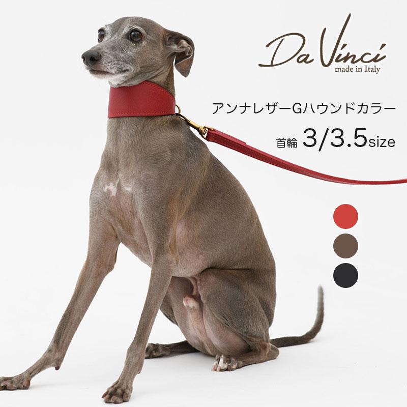 実用的で首への負担が少ないカーフレザーカラー Da Vinci ダヴィンチ アンナ レザー グレーハウンド 激安通販専門店 カラー 2020モデル サイズ3 3.5 カラー3色 正規取扱店 首輪 イタリア製 ネコポス対応 ヴィンチ ダ ペット 犬