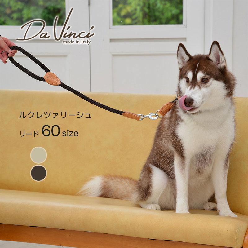 高強度な直径15mmの二重編組ロープリーシュ Da Vinci ダヴィンチ ルクレツァリーシュ 60サイズ ダ イタリア製 リード ペット 正規取扱店 犬 別倉庫からの配送 ネコポス対応 ヴィンチ 至高