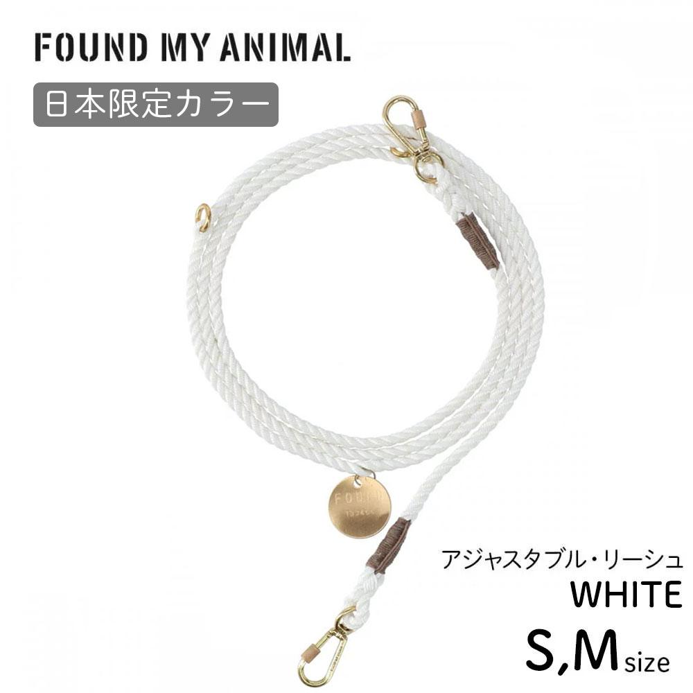 オープニング 大放出セール 日本限定カラー FOUND MY ANIMAL ファウンド マイ アニマル 永遠の定番 正規取扱店 おしゃれなリード リード ファウンドマイアニマル ホワイト Mサイズ ネコポス対応 S アジャスタブル 犬 リーシュ