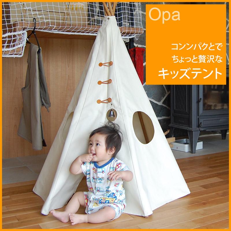 キッズテント オーパ Kids Tent Opa オリジナルブランド 自社制作・自社発送・送料無料 コンパクト設計で小さなお部屋にも。人体に有害な成分は含まれていないので安心です。