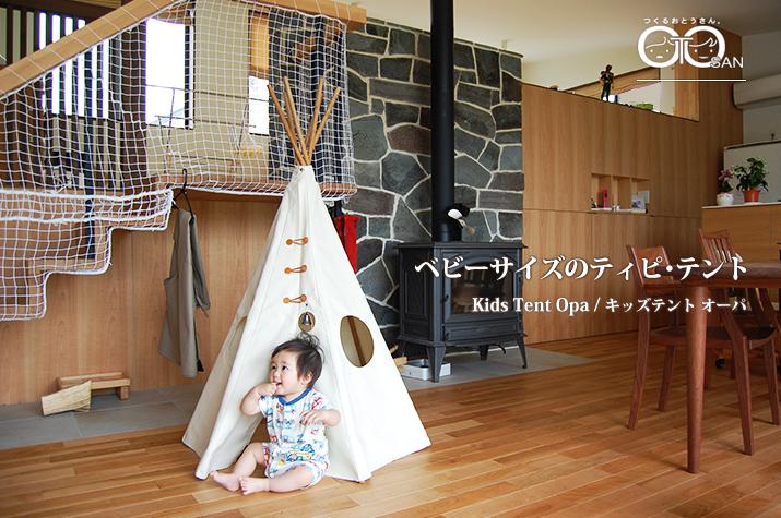 キッズテント オーパ Kids Tent オーパ Opa Kids オリジナルブランド 自社制作 Tent・自社発送・送料無料 コンパクト設計で小さなお部屋にも。人体に有害な成分は含まれていないので安心です。, 牛たん利久:a72ea15a --- jpworks.be