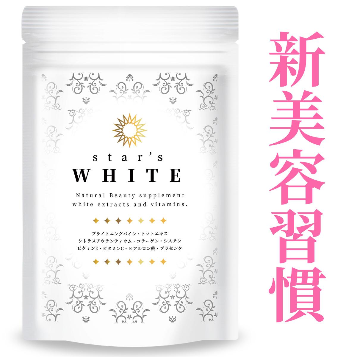 飲む サプリ 送料無料 日本製 ビタミンC サプリメント 送料無料でお届けします コラーゲン ヒアルロン酸 プラセンタ 美容成分 配合 時代は塗る スターズ ホワイト ビタミン リコピン 30日 パイン シスチン BEAUTY ビタミンD 美容 ビタミンE 60粒 ケア 品質保証 パイナップル トマト