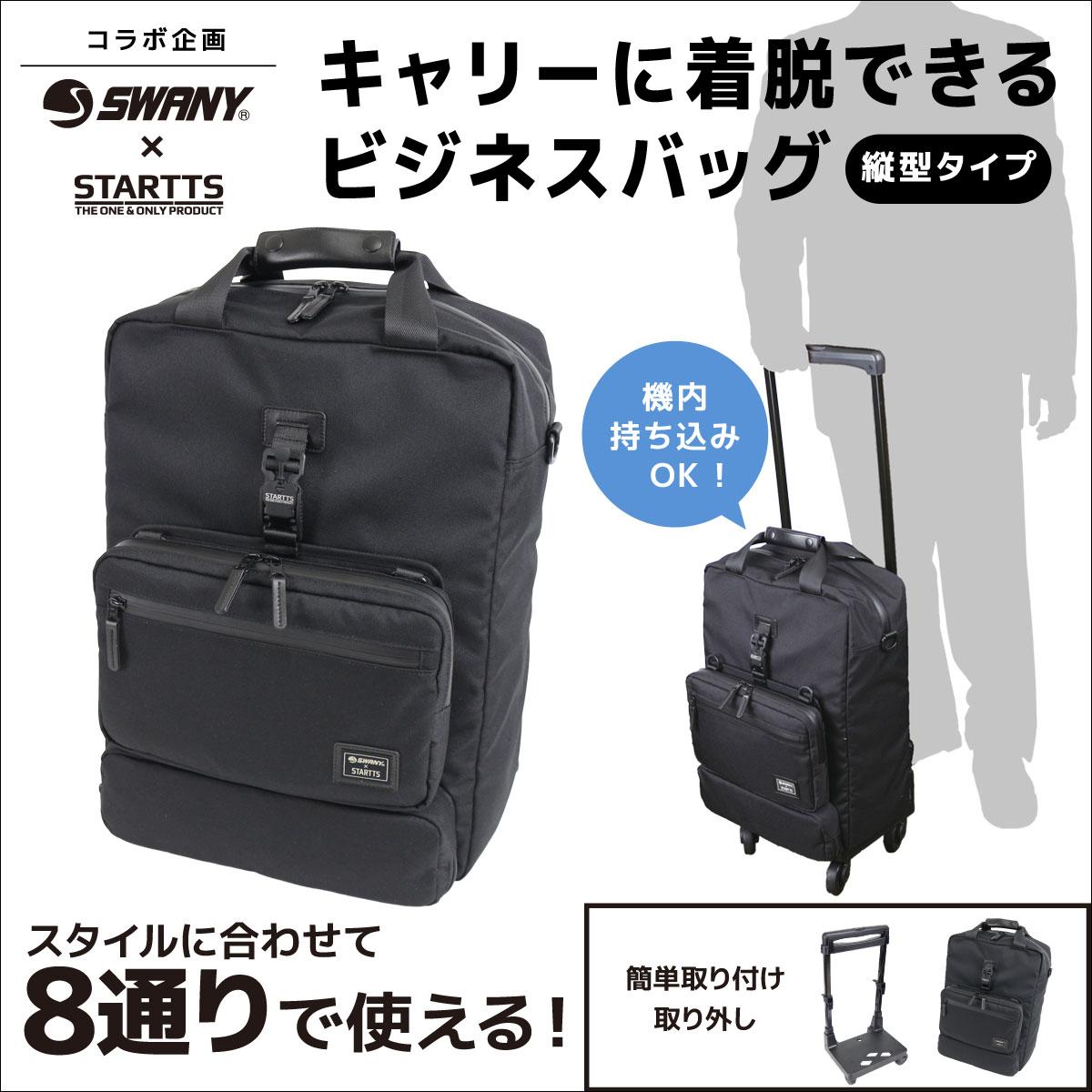 キャリーに着脱できるビジネスバッグ(縦型) 機内持ち込み可能【SWANY・STARTTSコラボ製品】32590